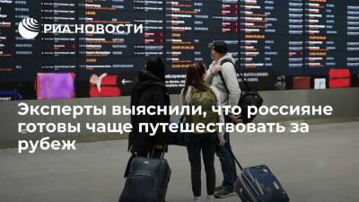 Опрос показал, что российские туристы готовы чаще вылетать за границу