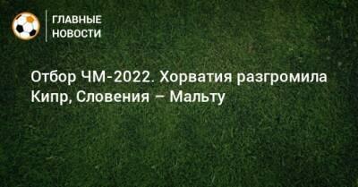 Отбор ЧМ-2022. Хорватия разгромила Кипр, Словения – Мальту