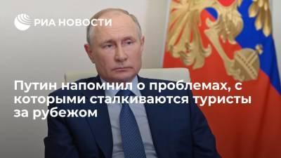 Путин обеспокоен, окажут ли заболевшим в отпуске COVID-19 россиянам помощь за границей