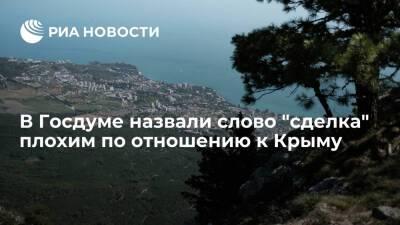 Депутат Чепа назвал вопрос о сделке между Россией и Турцией по Крыму и Северному Кипру неправомерным