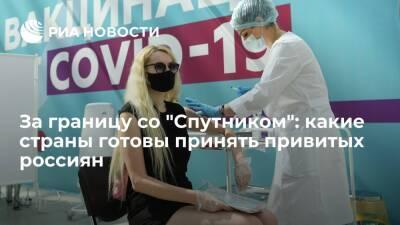 """За границу со """"Спутником"""": какие страны готовы принять привитых россиян"""