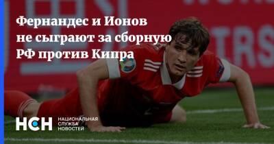 Фернандес и Ионов не сыграют за сборную РФ против Кипра